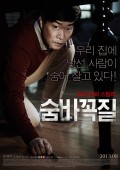 Huh Jung's Hide and Seek | KurzKritik | Thriller-FilmTipp