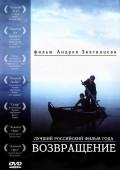 Die Rückkehr | Andrey Zvyagintsev |BlitzRating