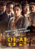 Assassination – 암살 (am-sal) | Jun Ji-hyun | BlitzRating