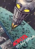 DER WEG ZU DEN STERNEN (1957) | Pawel Kluschanzew | BlitzRating