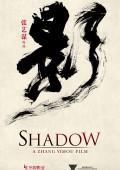 SHADOW | Yimou Zhang | Trailer