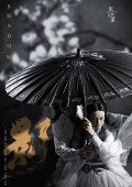 SHADOW | Yimou Zhang | Trailer