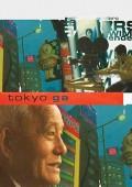 TOKYO-GA | Wim Wenders | TV-Tipp am Mo.
